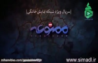 قسمت یازدهم سریال ممنوعه (سریال) (کامل) | دانلود قسمت یازدهم 11 - یازدهم