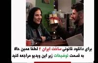 قسمت 13 سریال ساخت ایران 2'