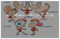آموزش زبان انگلیسی به کودکان همراه شعر و داستان در www.118file.com