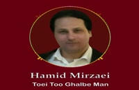 "Hamid Mirzaei - Toei Too Ghalbe  Man "" حمید میرزایی - تویی تو قلب من """