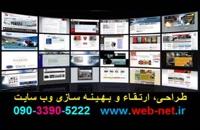 شرکت طراحی سایت مشهد