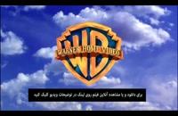 دانلود فیلم هتل ترانسیلوانیا 3 دوبله فارسی کامل