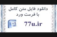 پایان نامه ارزیابی کارایی سیستم های اطلاعات در بیمارستان های دولتی شهرکرمانشاه...