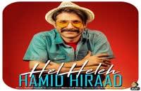 Hamid Hiraad Helheleh