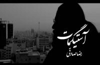 آهنگ فیلم آستیگمات از رضا صادقی