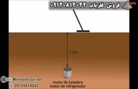 فلزیاب دست ساز_ساخت فلزیاب_09917579020_فلزیاب ساده_خرید فلزیاب