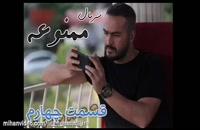 دانلود قسمت چهارم سریال ممنوعه قسمت 4 با لینک مستقیم - سیما دانلود