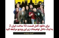 دانلود قسمت 13 ساخت ایران 2 | سریال ساخت ایران دو قسمت سیزدهم