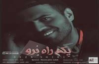 دانلود آهنگ یکم راه برو از رضا شیری به همراه متن ترانه