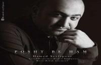 دانلود آهنگ پشت به هم از حامد سیفی پور