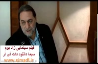 دانلود-کامل-فیلم-ایرانی-جدید-زادبوم