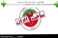 دانلود سریال ساخت ایران 2 قسمت 20 (سریال) (کامل)   سریال ساخت ایران 2 قسمت 20