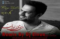 دانلود آهنگ رضا شیری یکم راه برو (رمیکس) (Reza shiri Yekam Rah Boro Remix)