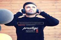 دانلود آهنگ دی جی روهام پرستیژ (1) (Dj Roham Prestige I)