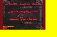کتاب رستاخیز مردگان necronomicon ترجمه فارسی