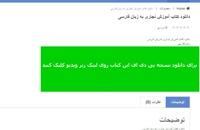دانلود کتاب آموزش نجاری به زبان فارسی