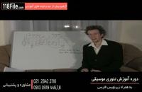 دوره آموزش تئوری موسیقی بصورت کامل و گام به گام-09130919446