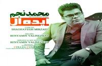 محمد نجم آهنگ ایده آل