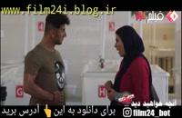 دانلود قسمت 22 ساخت ایران 2/فیلم 24