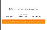 دانلود کتاب ساختمان داده هورویتز به زبان فارسی