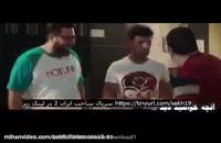 ساخت ایران 2 قسمت 19/ دانلود قسمت نوزدهم سریال ساخت ایران 2 / فصل دوم قسمت 19 ساخت ایران 2..
