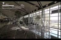 آبنمای جامپینگ جت فرودگاه Detroit