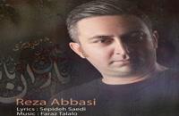 دانلود آهنگ بارون پاییزی از رضا عباسی به همراه متن ترانه