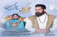 آهنگ روسری آبی از علی زند وکیلی(سنتی)
