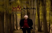 رضا رحیمی آهنگ پاییز