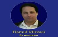 "Hamid Mirzaei - Ey Asemoon "" حمید میرزایی - ای آسمون """