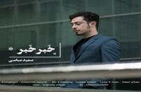 دانلود آهنگ خبر خبر از سعید عباسی به همراه متن ترانه