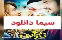 تگزاس - فیلم کامل film irani - سیما دانلود