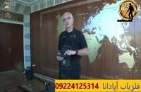 فلزیاب اپادانا 09224125314 - فلزیاب تصویری ای ایکس پی 6000 | EXP 6000