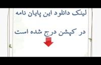 دانلود پایان نامه ارشد:تاثیر مولفه های رهبری امنیت مدار بر رفتارکارکنان شبکه بهداشت و درمان شهرستان بهشهر...