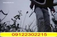 خرید فلزیاب 09014444903 فلزیاب استاد سلطانی