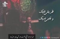 طریقی الیک و قلبی لدیک (مداحی اربعین) محمد حسین حدادیان   Urdu Subtitle