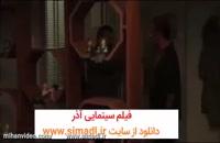 دانلود فیلم سینمایی آذر قانونی کامل | فیلم آذر کامل