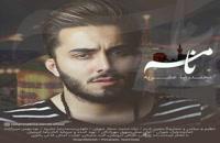 آهنگ محمدرضا عشریه بنام نامه