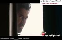 ساخت ایران 2 قسمت بیست و دوم  (سریال) (قست پایانی) | قسمت آخر ساخت ایران2