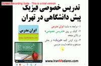 معلم تدریس خصوصی فیزیک پیش دانشگاهی در تهران