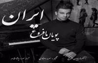 موزیک زیبای ایران از پویان افروغ