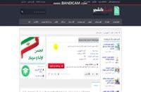 صورتجلسات انجمن اولیا و مربیان - نسخه ورد ویژه فرهنگیان