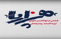 دانلود رایگان فیلم هزارپا با بازی جنجالی رضا عطاران