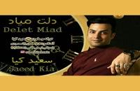 سعید کیا آهنگ دلت میاد