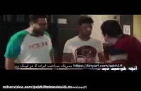 mp4.ir - دانلود کامل قسمت 19 ساخت ایران 2 (سریال) (رایگان) | قسمت نوزدهم سریال ساخت ایران فصل دوم رایگان