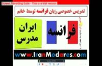 معلم خوب زبان فرانسه خانم در تهران و کرج