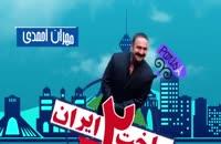 ساخت ایران 2 قسمت 9 فصل 2 کیفیت های انلاین و قانونی ( سریال ) ( ساخت ایران 2 )