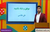 ریاضی نهم فصل پنجم تدریس نامعادله جبری از علی هاشمی
