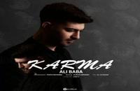 علی بابا آهنگ کارما