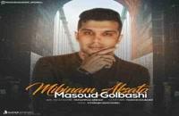 مسعود گلباشی آهنگ میبینم عکساتو